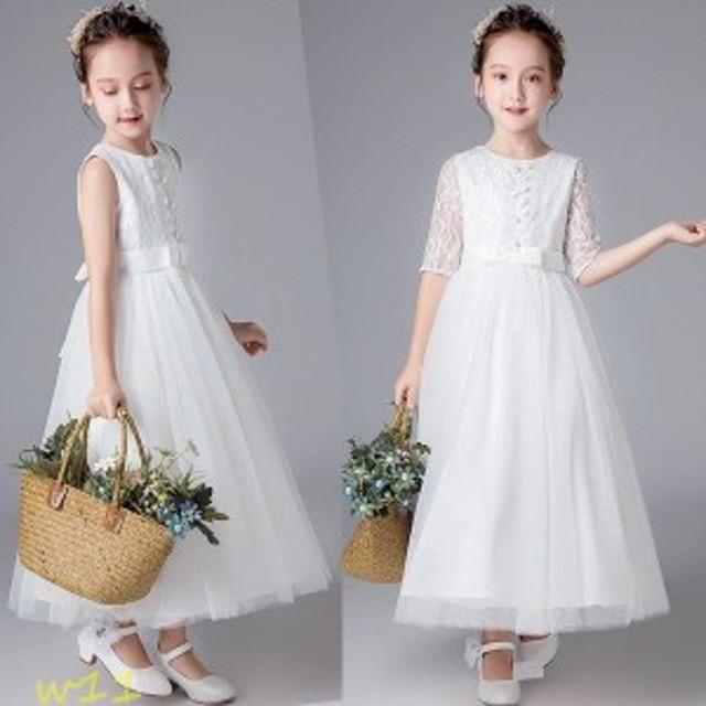 89c1d7462e2b4 子供ドレス ロング ピアノ発表会 ジュニアドレス ワンピース ドレス チュール 白 子どもドレス ウエディング子供