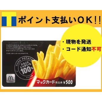 マックカード 500円 カード決済不可 ポイント支払OK!