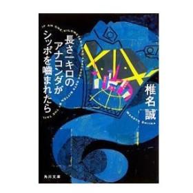 鉄道旅行のたのしみ/宮脇俊三 通...