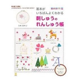 基本がいちばんよくわかる刺しゅうのれんしゅう帳/寺西恵里子