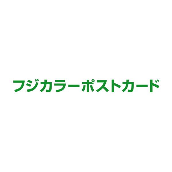 フジカラーポストカード fujicolor