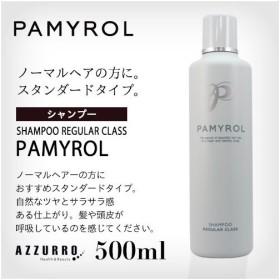 パミロール シャンプー レギュラー クラス 500ml 15日はエントリーで最大10%還元!