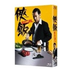 侠飯〜おとこめし〜 Blu-ray BOX  〔BLU-RAY DISC〕