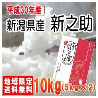 平成30年産 新潟県新之助10kg(5kg×2)※北海道・東北・中国・四国・九州・沖縄は別途送料かかります。米 10キロ 送料無料