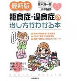 拒食症・過食症の治し方がわかる本/高木洲一郎/浜中禎子