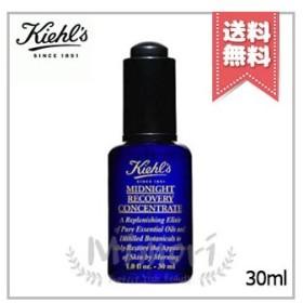【送料無料】KIEHL'S キールズ ミッドナイト ボタニカル コンセントレート 30ml