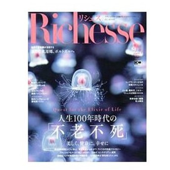 Richesse 2018FALL NO.25/ハースト婦人画報社