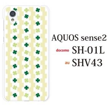 スマホケース AQUOS Sense2 SHV43 au アクオス カバー 富士通 携帯ケース 四葉クローバーボーダー