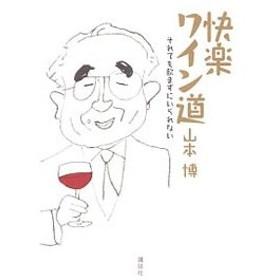 快楽ワイン道/山本博