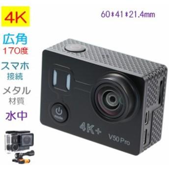 プロ級 4K アクションカメラ 水中ケース付 スマホ ダイレクト Wi-Fi 対応 USB 接続 マイクロSDカード スポーツカメラ
