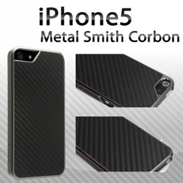 スマホケース iPhone5S iPhone5 iphoneSE ケース メタルカーボンケース カバー アイフォン5 スマートフォン au SoftBank 送料無料
