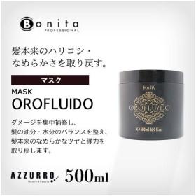 ボニータプロフェッショナル オロフルイド マスク 500ml
