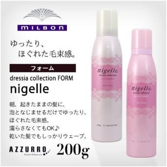 ミルボン ニゼル ドレシアコレクション フォームシリーズ 200g