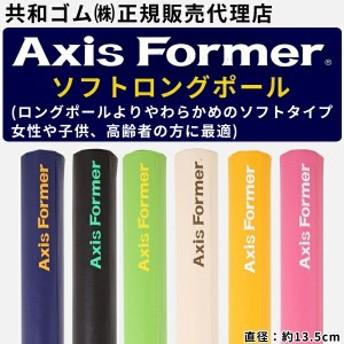 アクシスフォーマー (Axis Former) ソフトロングポール 【当店在庫品】【正規販売代理店】[共和ゴ