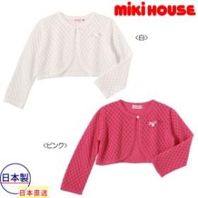 ミキハウス正規販売店/ミキハウス mikihouse 清楚な透かし編み♪ボレロ(100cm・110cm)