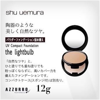 シュウウエムラ ザ・ライトバルブ UV コンパクト ファンデーション 12g 詰め替え