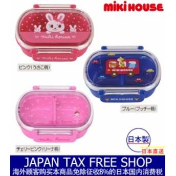 ミキハウス正規販売店/ミキハウス mikihouse ランチボックス(お弁当箱)(360ml)
