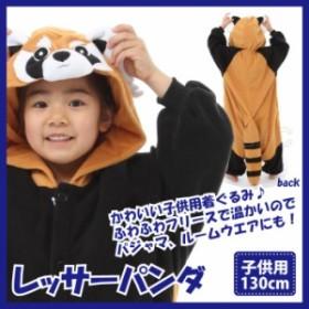 着ぐるみ レッサーパンダ 子供用 130cm パジャマ フリース ルームウエア こども 子供 サロペット オールインワン 部屋着 フード付き