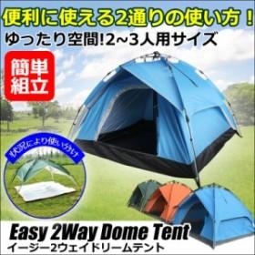 2WAY ワンタッチ テント ドームテント イージー ドームテント 軽量 小型 ワンタッチ式 ドーム(2waydometent)