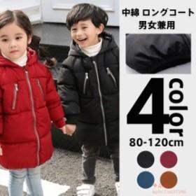 f3e3b7e97be16 子供服 女の子男の子 中綿ダウンコート ジャケット 子供コート ロング アウター キッズ服 冬着