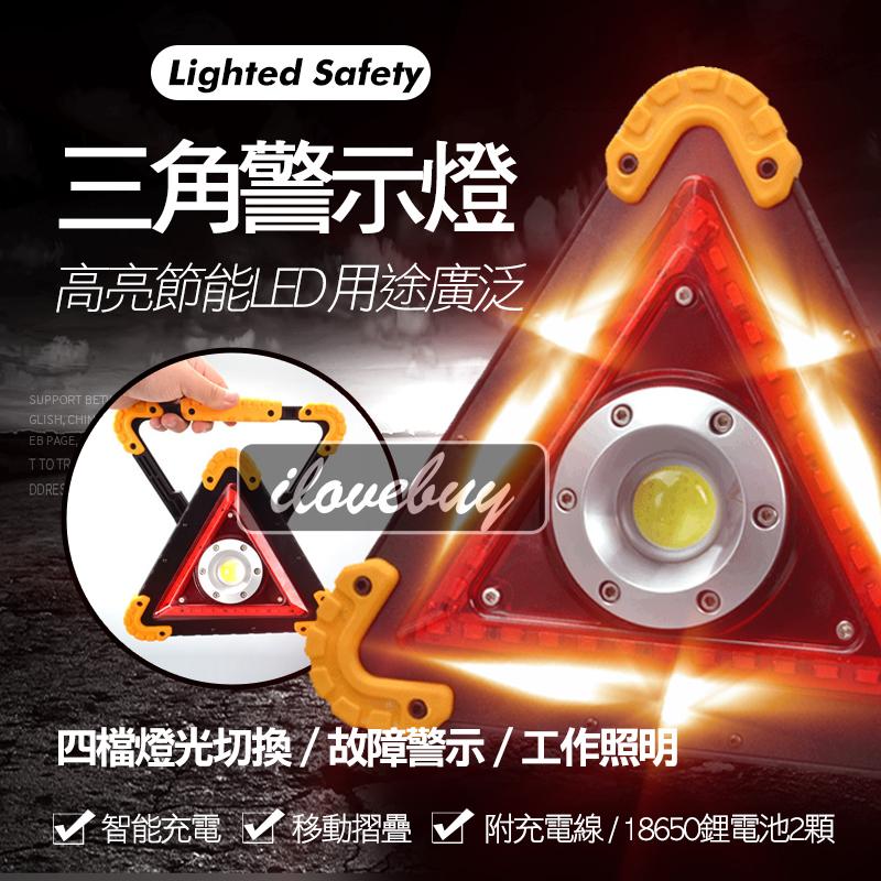 LED工作燈 高亮度廣角 三角警示燈 紅光閃爍 照明露營探照燈 LED燈 路障警示 露營良伴