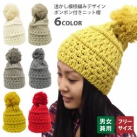 【メール便送料無料】ニット帽 ポンポン付きニット帽 透かし模様編みデザイン 全6色 knit-1488