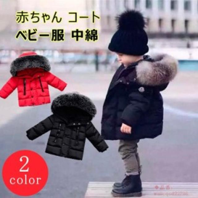 b6912897623a4 ベビー服 子供服 ダウンコート 中綿ジャケット コート 防寒 アウターウエア フード付き 男の子 女の子 赤ちゃん