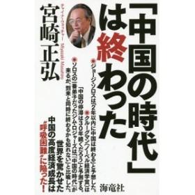 「中国の時代」は終わった/宮崎正弘