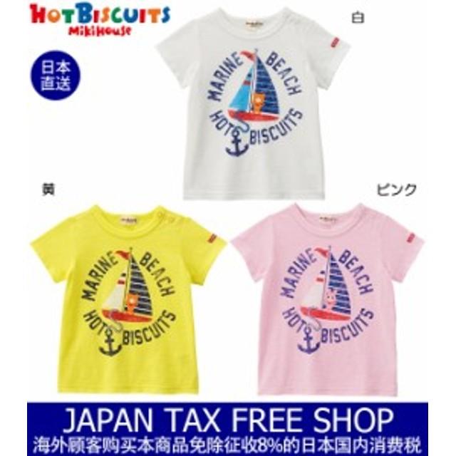 ミキハウス正規販売店/ミキハウス ホットビスケッツ mikihouse ヨット&イカリかすれプリント半袖Tシャツ(70cm-110cm)