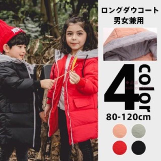 428dcf6680ee7 子供服 キッズ 女の子 ダウンコート ダウンジャケット 防寒コート フード-付き 男女兼用 アウター