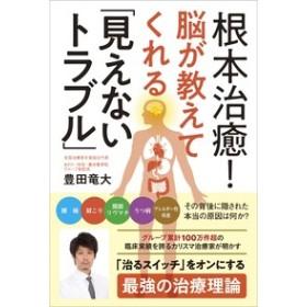 【単行本】 豊田竜大 / 根本治癒!脳が教えてくれる「見えないトラブル」