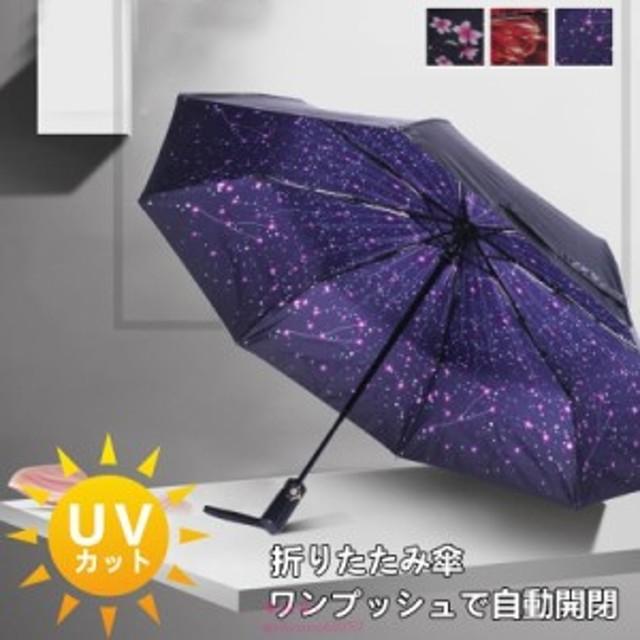日傘 晴雨兼用 uvカット レディース ブラック 裏星雲柄 裏花柄 完全遮光 自動開閉 遮熱 折り畳み傘 撥水 100% 丈夫 軽量