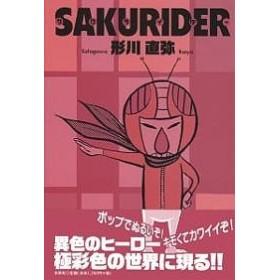 SAKURIDER/形川直弥
