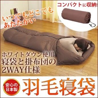 羽毛寝袋 シュラフ ブラウン 2WAY 羽毛布団 日本製 羽毛シュラフ 掛け布団 寝袋 シングル アウトドア 新生活