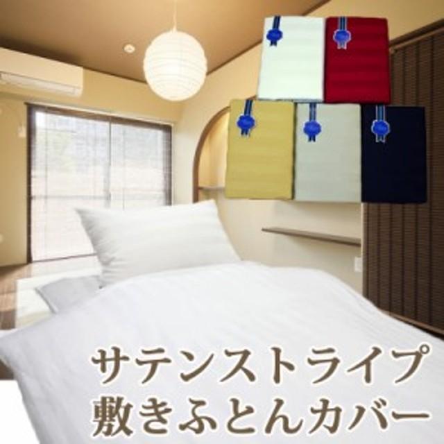 ホテルの上質な寝心地をご家庭で♪サテンストライプ敷きふとんカバー ダブルロングサイズ[145×215cm]高級感のある艶で少し贅沢
