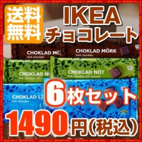 ポイント消化 1490 | 味比べ  IKEA/イケア 3種類 [ヘーゼルナッツ/ミルク/ダーク] 6枚セット 限定セール 送料無料