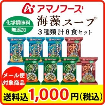 [ 1,000円ポッキリ 送料無料 メール便 ] アマノフーズ フリーズドライ お試し 無添加海藻スープ 3種類 8食 セット