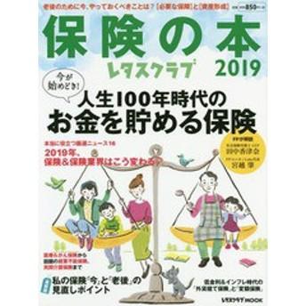 [書籍]/レタスクラブ保険の本2019 (レタスクラブMOOK)/KADOKAWA/NEOBK-2309190