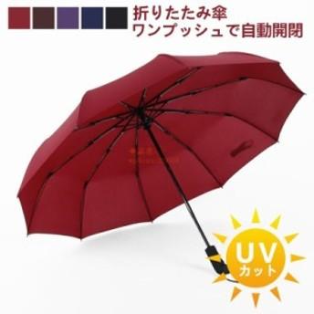 折りたたみ傘 自動開閉 日傘 メンズ 10本骨 レディース 敬老の日 耐風傘 撥水性 大きい 傘 ワンタッチ 晴雨兼用 丈夫