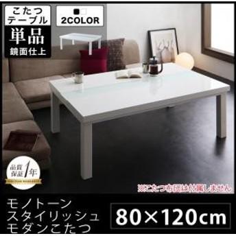 単品 こたつテーブル / 鏡面仕上 4尺長方形(80×120cm)