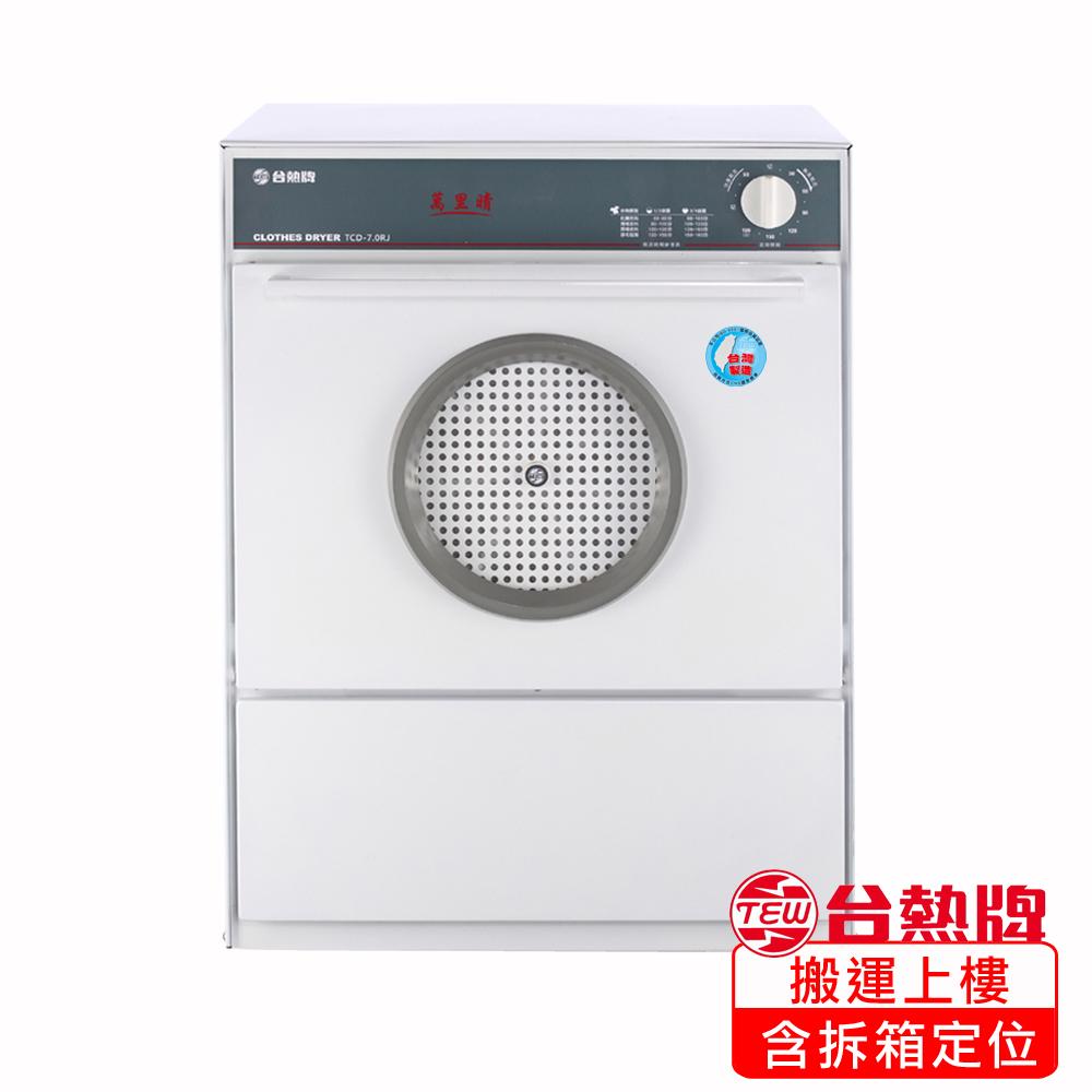 台熱牌萬里晴乾衣機/烘衣機(TCD-7.0RJ)(附樓層配送及定位服務)