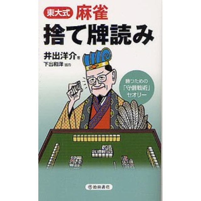 東大式麻雀捨て牌読み 勝つための「守備戦術」セオリー/井出洋介