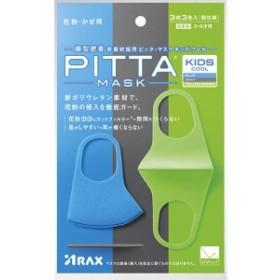【PITTA MASK ピッタマスク キッズ クール 3枚入】