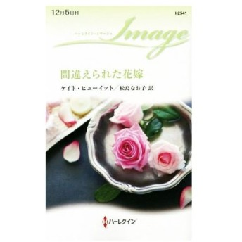 間違えられた花嫁 ハーレクイン・イマージュ/ケイト・ヒューイット(著者),松島なお子(訳者)