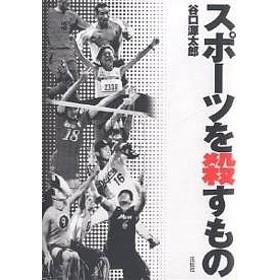 スポーツを殺すもの/谷口源太郎