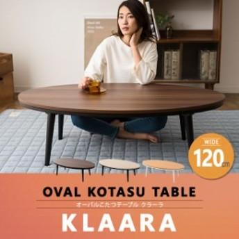 こたつテーブル オーバル 楕円 楕円形 テーブル こたつ 炬燵 あったか おしゃれ シンプル 冬 防寒 冬対策 日本製ヒーター 送料無料