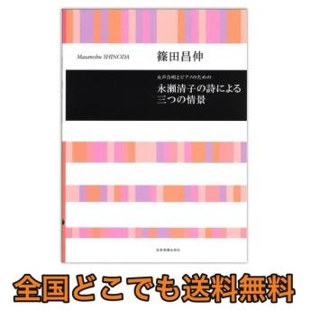 合唱ライブラリー 篠田昌伸 女声合唱とピアノのための 永瀬清子の詩による三つの情景 全音楽譜出版社