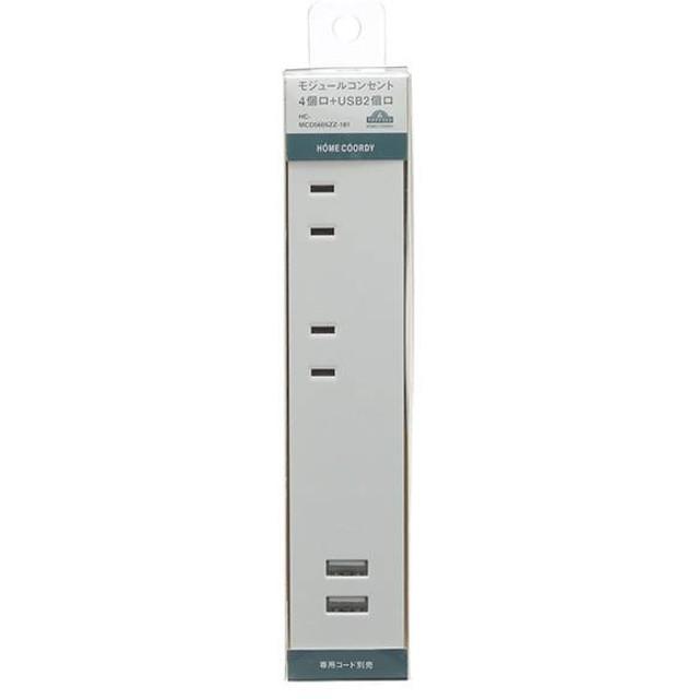 HOME COORDY モジュールコンセント4個口+USB2個口 ホームコーディ ホワイト コンセント4個口+USB2個口 その他生活家電