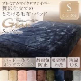 毛布用パッド一体型ボックスシーツ単品(寝具幅:シングル)(色:ローズピンク)(発熱わた入り)