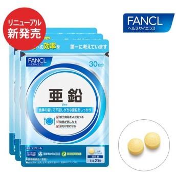 亜鉛 約90日分(徳用3袋セット) 【ファンケル 公式】